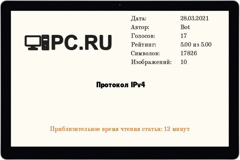 Протокол IPv4