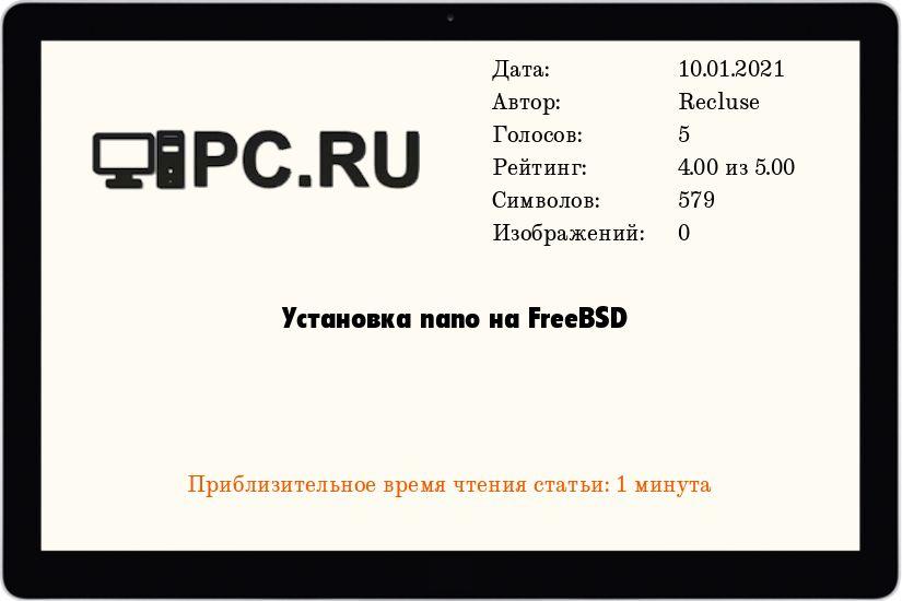 Установка nano на FreeBSD
