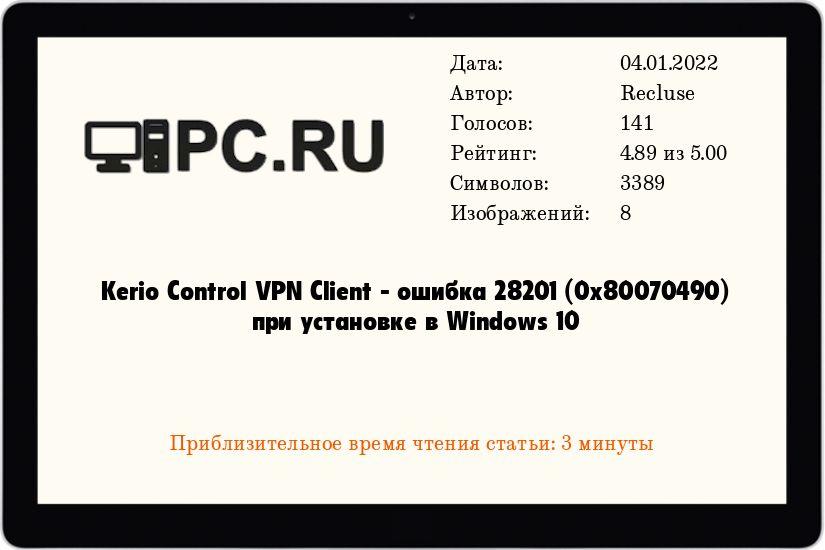 Kerio Control VPN Client - ошибка 28201 (0x80070490) при установке в Windows 10