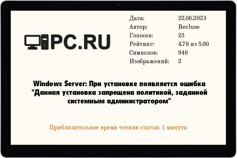 Windows Server: При установке появляется ошибка Данная установка запрещена политикой, заданной системным администратором