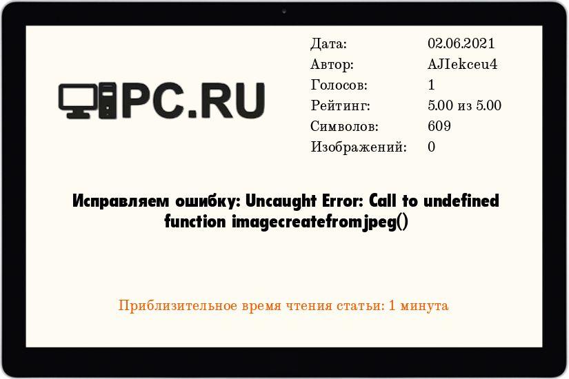 Исправляем ошибку: Uncaught Error: Call to undefined function imagecreatefromjpeg()