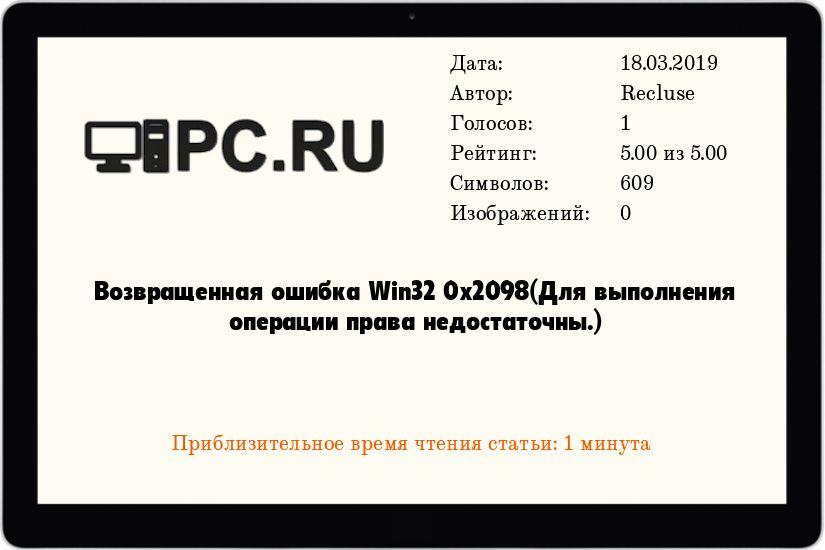 Возвращенная ошибка Win32 0x2098(Для выполнения операции права недостаточны.)