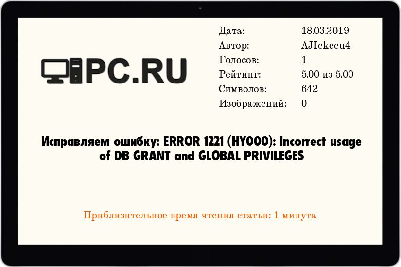Исправляем ошибку: ERROR 1221 (HY000): Incorrect usage of DB GRANT and GLOBAL PRIVILEGES