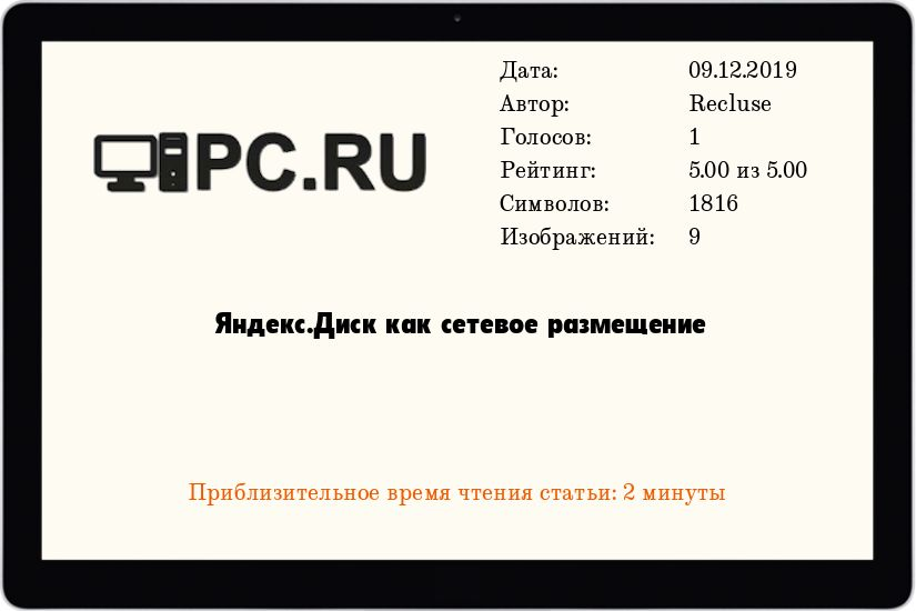 Яндекс.Диск как сетевое размещение