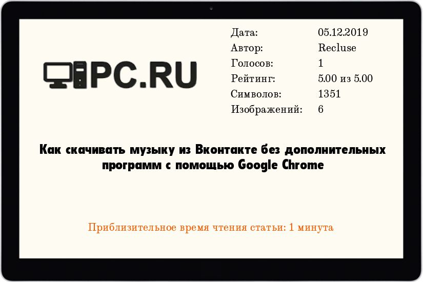 Как скачивать музыку из Вконтакте без дополнительных программ с помощью Google Chrome