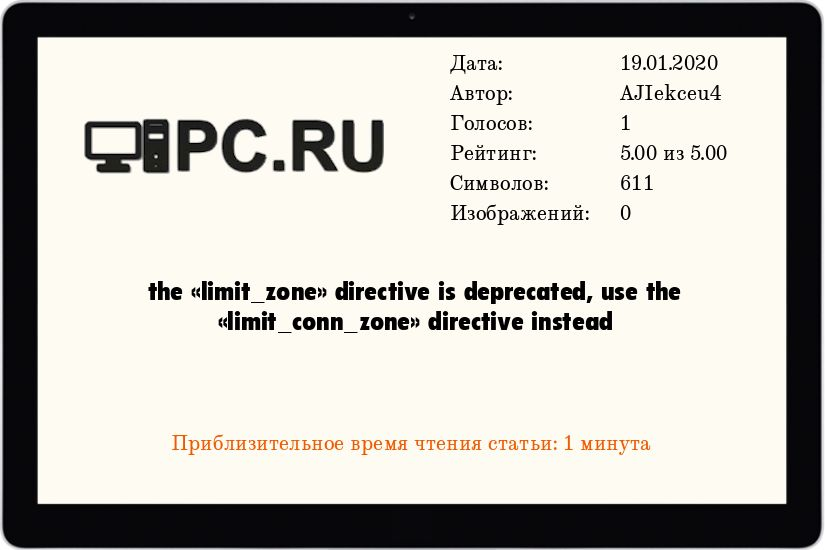 the limit_zone directive is deprecated, use the limit_conn_zone directive instead