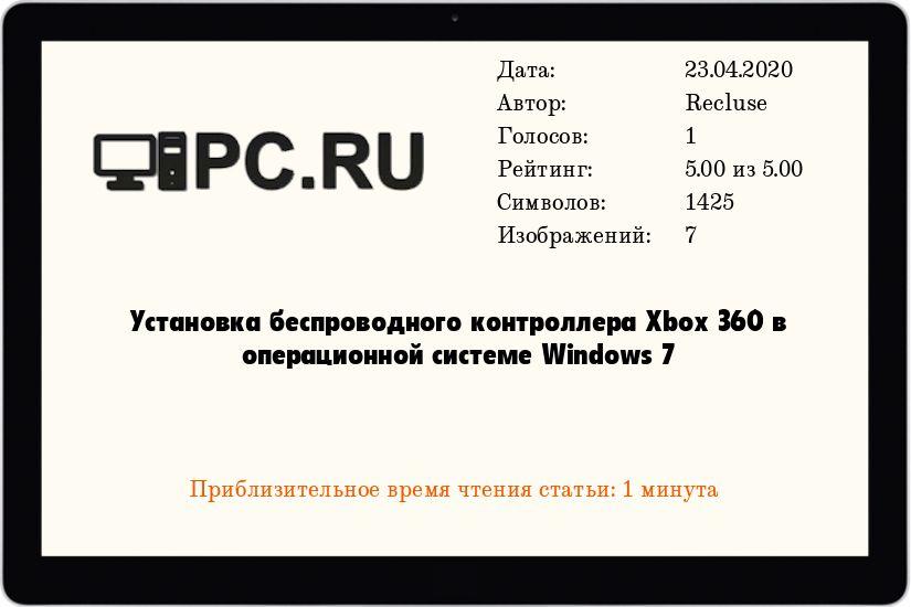 Установка беспроводного контроллера Xbox 360 в операционной системе Windows 7