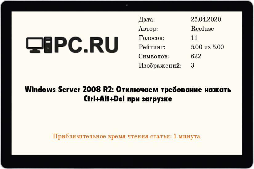Windows Server 2008 R2: Отключаем требование нажать Ctrl+Alt+Del при загрузке