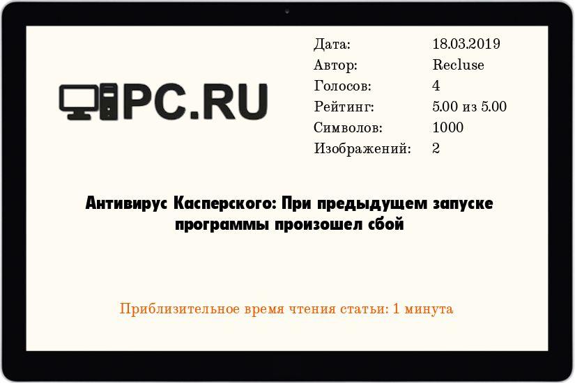 Антивирус Касперского: При предыдущем запуске программы произошел сбой
