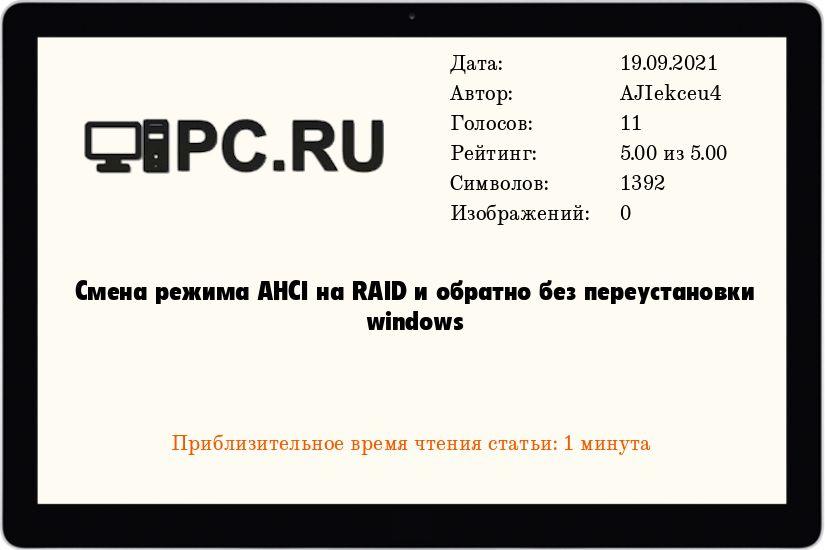 Смена режима AHCI на RAID и обратно без переустановки windows