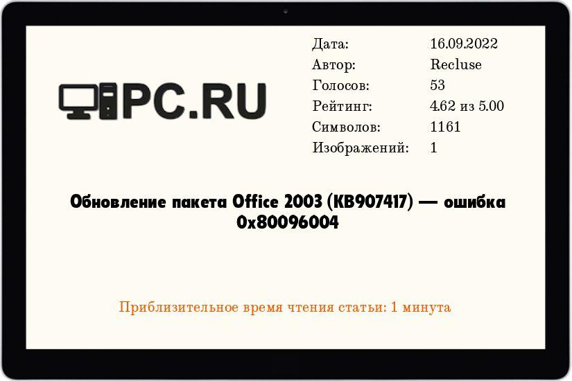 Обновление пакета Office 2003 (KB907417)  ошибка 0x80096004
