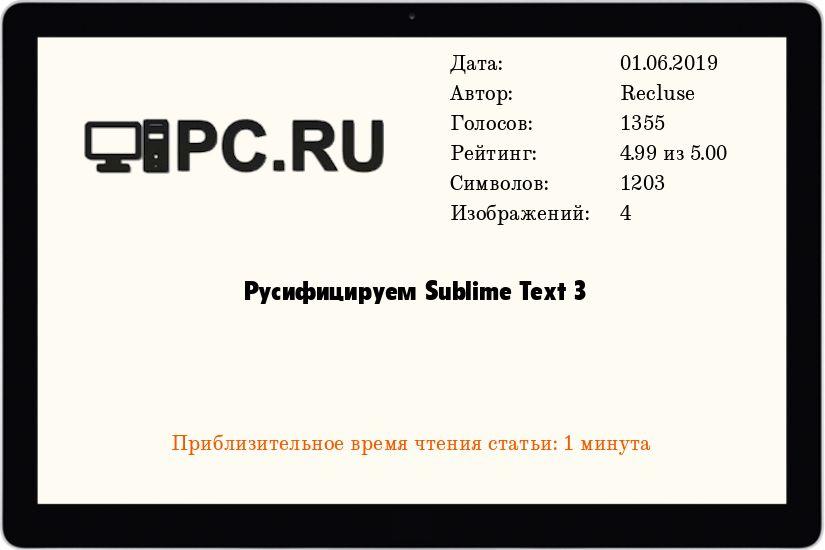 Русифицируем Sublime Text 3