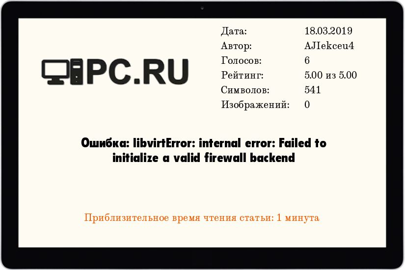 Ошибка: libvirtError: internal error: Failed to initialize a valid firewall backend