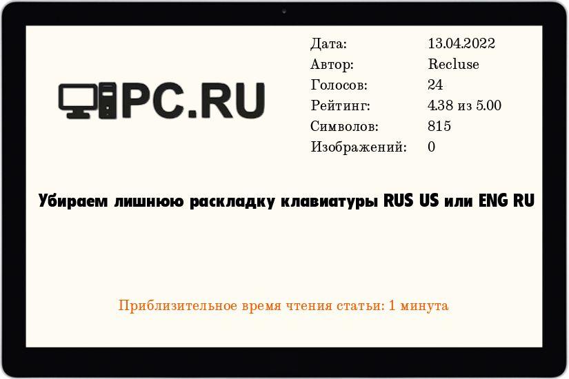 Убираем лишнюю раскладку клавиатуры RUS US или ENG RU