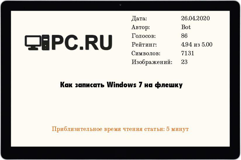 Как записать Windows 7 на флешку