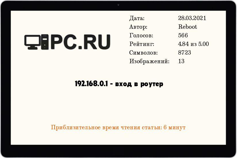 192.168.0.1 - вход в роутер