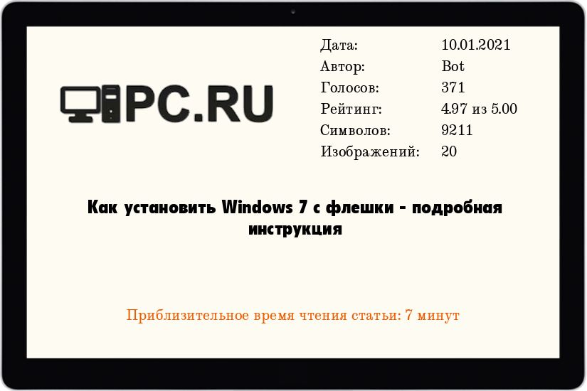 Как установить Windows 7 с флешки - подробная инструкция