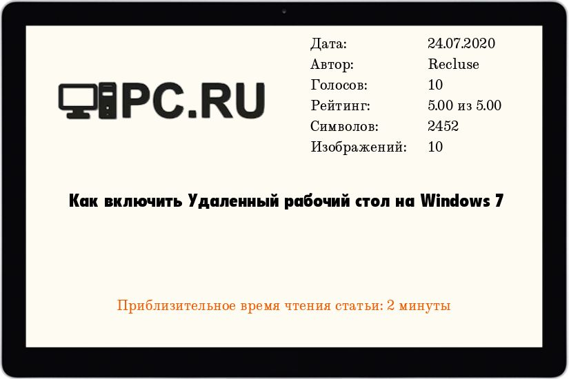 Как включить Удаленный рабочий стол на Windows 7