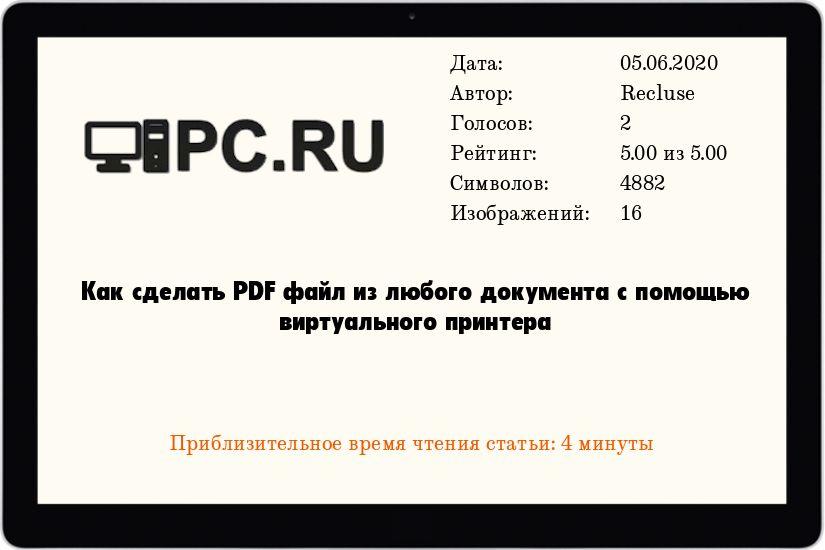 Как сделать PDF файл из любого документа с помощью виртуального принтера