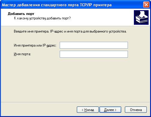 XPNetPrinter5