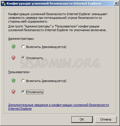 ie-security5