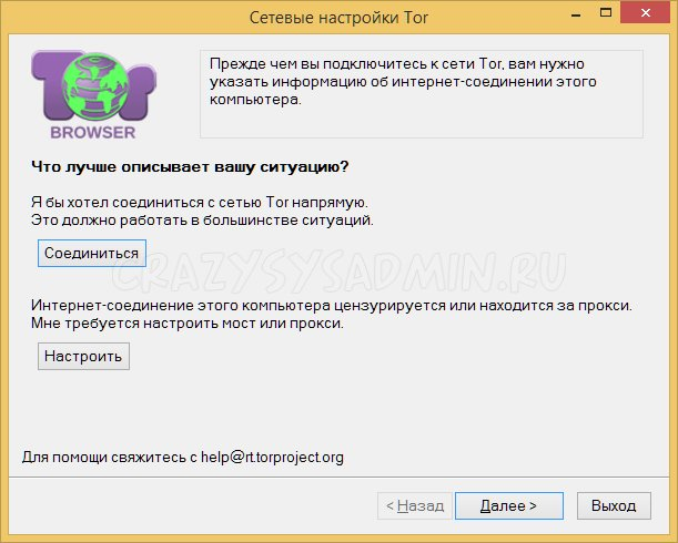 Tor Browser Configuration 1