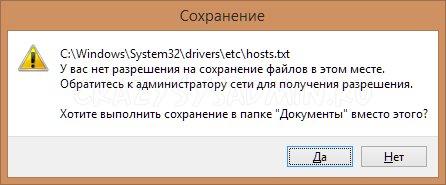 hosts_error