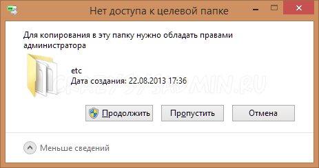 hosts_error2