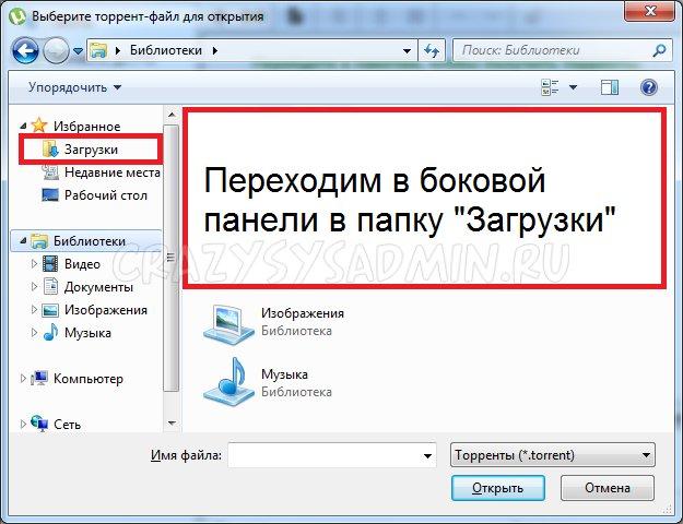 kak-skachat-torrent-file-03
