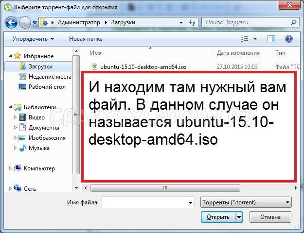 kak-skachat-torrent-file-04