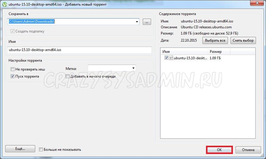 kak-skachat-torrent-file-07