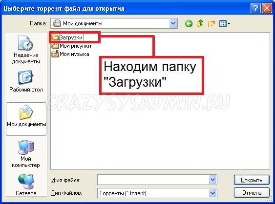 kak-skachat-torrent-file-10