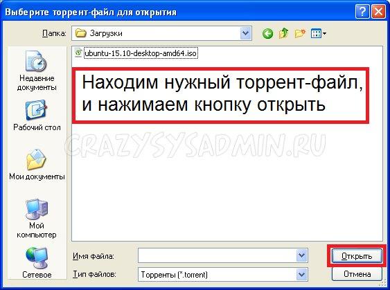 kak-skachat-torrent-file-11