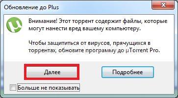 kak-skachat-torrent-file-14