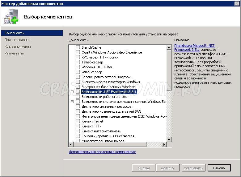 framework-server2k8_04