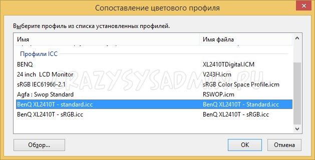 install_icc_win7_04