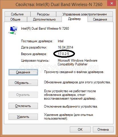 intel-wireless-n-7260-reshenie-problem-s-podklyucheniem