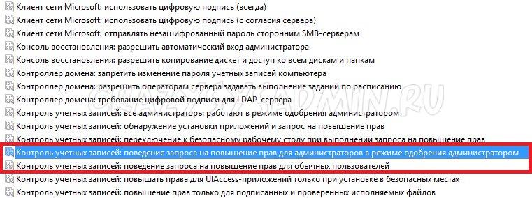 uac_password04