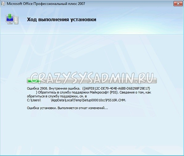 ms-office-error-2908