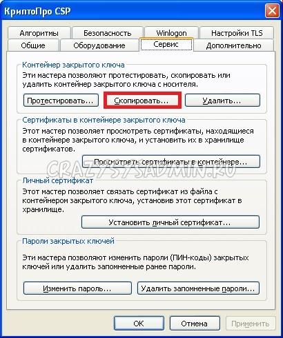 copy-container-rutoken-03
