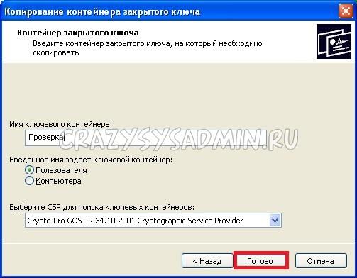 copy-container-rutoken-06