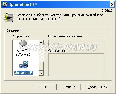 copy-container-rutoken-07