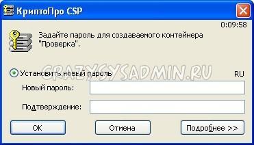 copy-container-rutoken-08