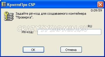 copy-container-rutoken-09