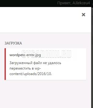wp-content_uploads_error