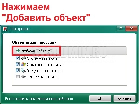 chistim-pk-ot-virusov-04