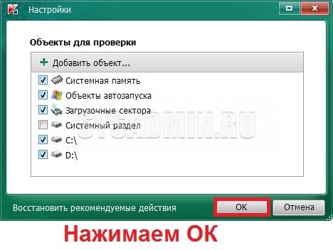 chistim-pk-ot-virusov-07