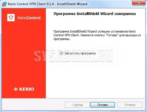 kerio-control-vpn-client-03