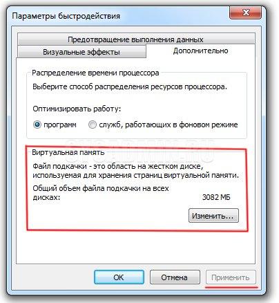 Задаем размер файла подкачки 2000-3000 МБ