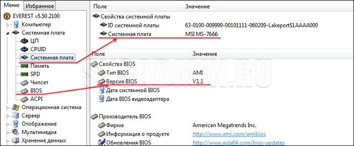 Проверка производителя платы и версии БИОС